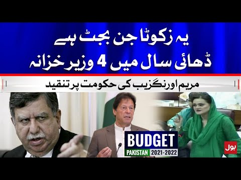 Budget 2021 & Finance Minister - Maryam Aurangzeb Speech in Assembly Budget Session
