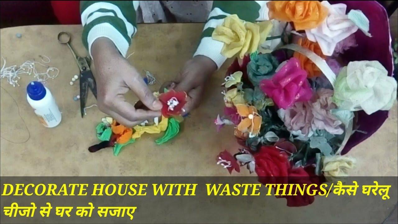 Nice DECORATE HOUSE WITH WASTE THINGS/कैसे घरेलू चीजो से घर को सजाए