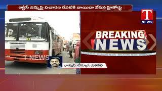 ఆర్టీసీ సమ్మెపై హైకోర్టు విచారణ రేపటికి వాయిదా   Tnews Telugu