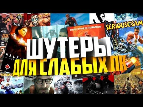"""ИГРЫ ДЛЯ СЛАБЫХ ПК """"ШУТЕРЫ"""" №1"""
