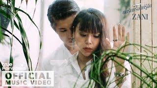 คนรักหรือแค่รู้จัก - ZANI (ซานิ นิภาภรณ์) 【OFFICIAL MV】