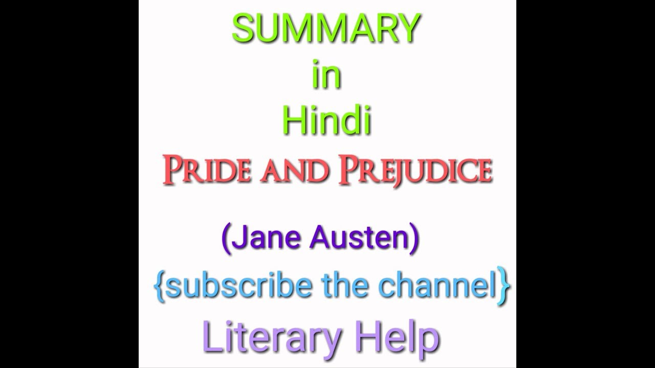 [Hindi] pride and prejudice summary || jane Austen || Full notes for m a