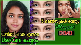 😱😮5 Pairs Contact lens 450 രൂപക്ക്/Demo- How to apply-remove and care contact lenses in Malayalam