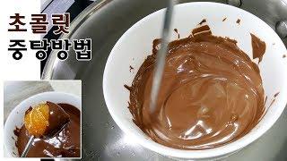 초콜릿 중탕하는법 (과일퐁듀 만들기)/초콜렛 간식/어린…