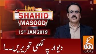 Live with Dr. Shahid Masood | GNN | 15 JAN 2021