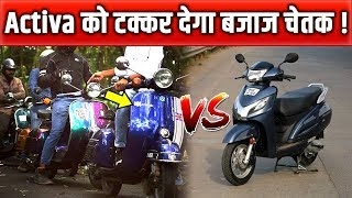 Download New BAJAJ CHETAK of 2019!!! Better than any modified one