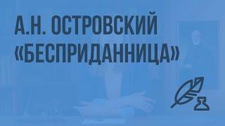 А.Н. Островский «Бесприданница». Видеоурок  по литературе 10 класс