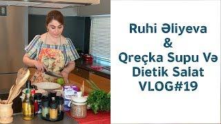 Ruhi Əliyeva & Qreçka supu və Dietik salat VLOG#19