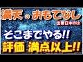 日本のプラネタリウム満天が夢のプラネタリウムだと海外で大反響「あらゆる面で未来…