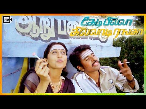 Kedi Billa Killadi Ranga Tamil Movie | Song | Sudasuda Thooral Video | Regina Cassandra