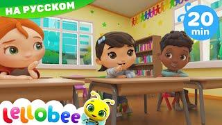 Учимся мы в школе Детские мультики Детские песни Сборник мультиков Литл Бэйби Бам