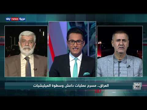 العراق.. مسرح عمليات داعش وسطوة الميليشيات  - نشر قبل 8 ساعة