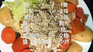 1分鐘教你做飯煲料理 胡麻手撕雞撈麵 幾忙都可以有煮家飯食啦