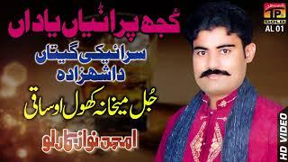 Jul Maikhana Khol - Amjad Nawaz Karlo - Punjabi And Saraiki - TP Gold