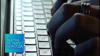 Поле битвы: Интернет / Завтра не умрет никогда