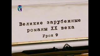 Литература ХХ века. Урок 9. Генри Миллер. Тропик Рака