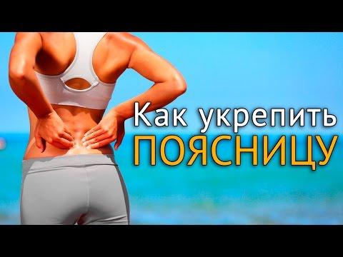 Упражнения против боли в пояснице