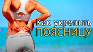 Как укрепить поясницу - упражнения с фитболом(Как укрепить мышцы поясницы и спины - об этом начинают задумываться только когда уже возникают какие-то..., 2016-06-23T08:06:13.000Z)