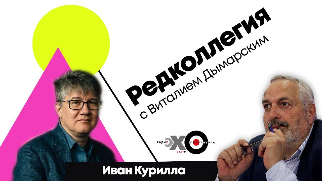 Редколлегия / Иван Курилла // 18.06.21