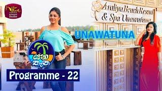 Yana Thana | යන තැන | Programme - 22 | 2021-04-18 | Travel Magazine |  @Sri Lanka Rupavahini Thumbnail