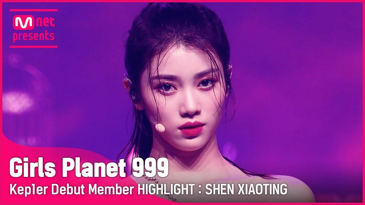 [Girls Planet 999] Kep1er 데뷔 멤버 하이라이트 : 션샤오팅 (Kep1er Debut Member HIGHLIGHT : SHEN XIAOTING)