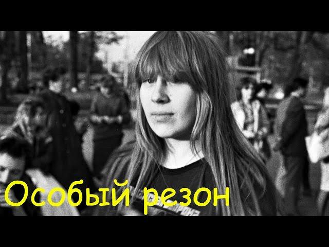 Янка Дягилева - Особый резон