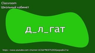 Русский язык 8 класс || Словарный диктант 8 класс 1 часть || Classroom Школьный кабинет