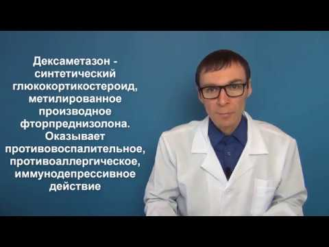 ДЕКСАМЕТАЗОН: инструкция по использованию (капли, таблетки, раствор)