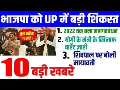 UP से भाजपा की विदाई  तय । Loksabha Election Akhilesh Yadav and Mayawati