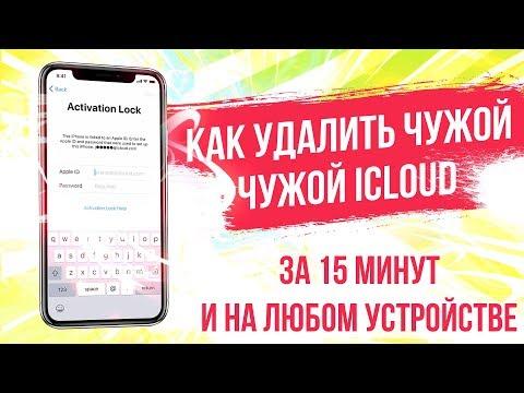 Как отвязать iphone 5s от icloud старого владельца