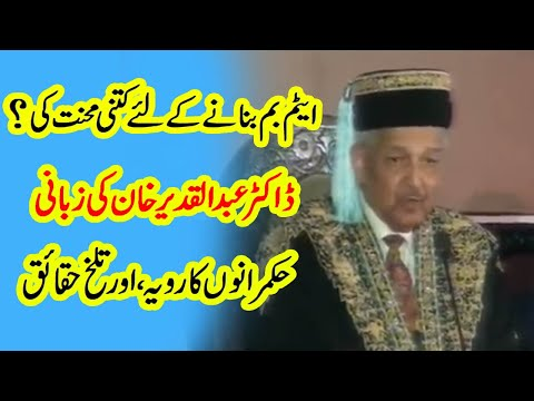 Exclusive Speech By Dr  Abdul Qadeer Khan On 10th Umt Convocation, University Of Management And Tech