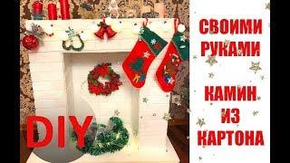 DIY КАМИН СВОИМИ РУКАМИ! Декорация на Новый год! Как это было))