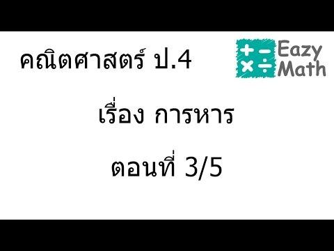 คณิตศาสตร์ ป.4 การหาร ตอนที่ 3/5