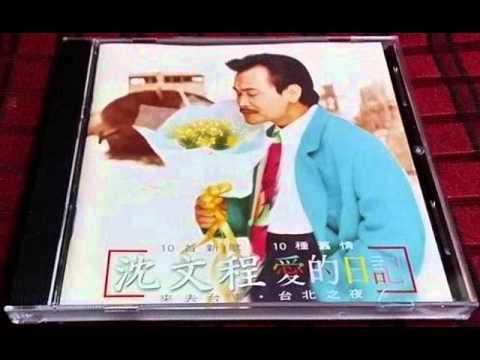 沈文程 & 張瀛仁 - 舊情也綿綿 / Old Love Is Also Unforgettable (by Wen-Cheng Shen & Ying-Ren Chang )