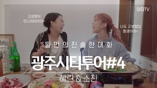 [Sub]못다 한 이야기 l EXID 혜린(hyelin) & 나인뮤지스 소진 l 광주시티투어 Ep.4…