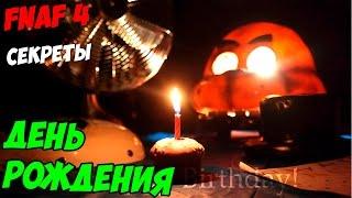 - Five Nights At Freddy s 4 ДЕНЬ РОЖДЕНИЯ