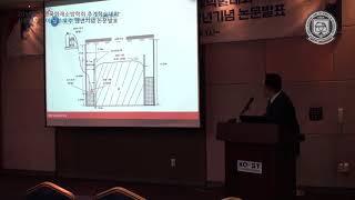 논문 발표 2018년도 한국화재소방학회 추계학술대회 이…
