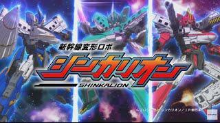 「新幹線変形ロボ シンカリオン」テーマソング「チェンジ!シンカリオン」 thumbnail