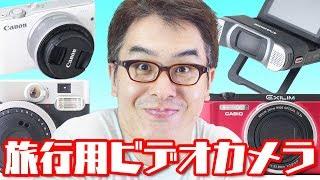 【瀬戸弘司のカメラ雑談】旅行用に新しいビデオカメラを買いました。