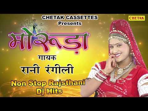 Rajsthani No.1 DJ Song 2017 - मोरुड़ा - Full Marwari Jukebox - Rani Rangili  Full Album