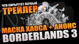 Первый трейлер Borderlands 3 | Что скрывает Маска Хаоса? Трейлер анонса уже сегодня!
