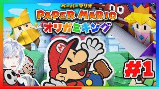 【#1】じっくり楽しむペーパーマリオ オリガミキング【七瀬タク/VTuber】