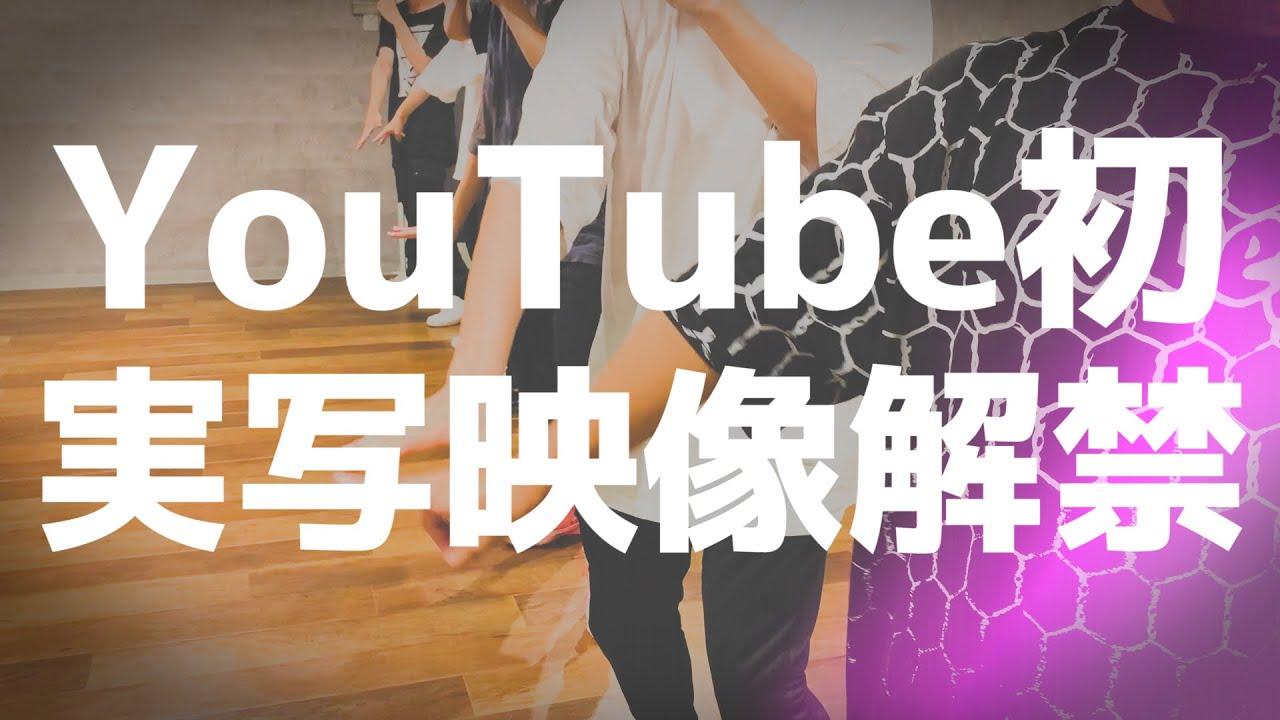 【実写動画】ライブリハ映像が流出!?9/26 いれいす、舞います。【オンラインライブ】