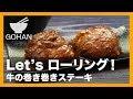 【簡単レシピ】Let's ローリング!『牛の巻き巻きステーキ』の作り方