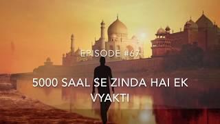 5000 सालो से ज़िंदा है एक व्यक्ति   5,000 Year Old Man Still Alive In India in Hindi
