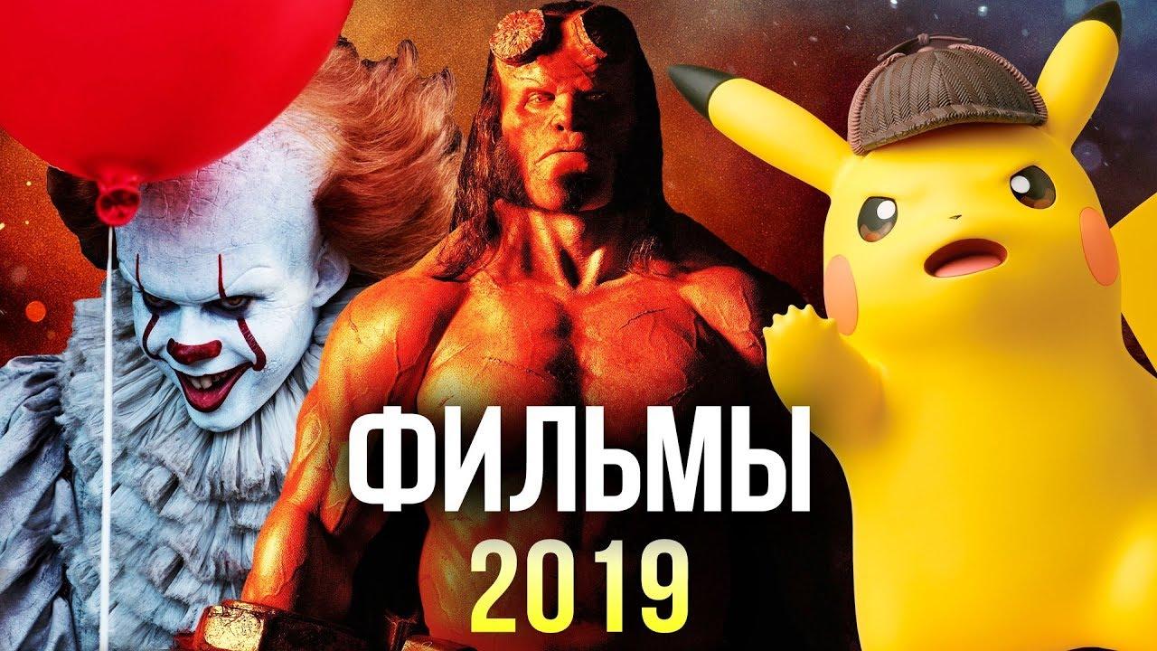 Обсуждение по теме: Русские фильмы 2019 года