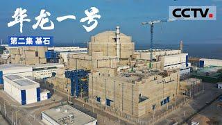 """《华龙一号》第二集 解码""""华龙一号""""全球首堆建设背后的秘密 其核安全标准甚至超越国际核电最高安全标准!【CCTV纪录】 - YouTube"""