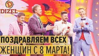 Открытие концерта 8 марта – Дизель Шоу 2019   ЮМОР ICTV