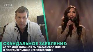 Александр Новиков высказал свое мнение о победительнице «Евровидения»