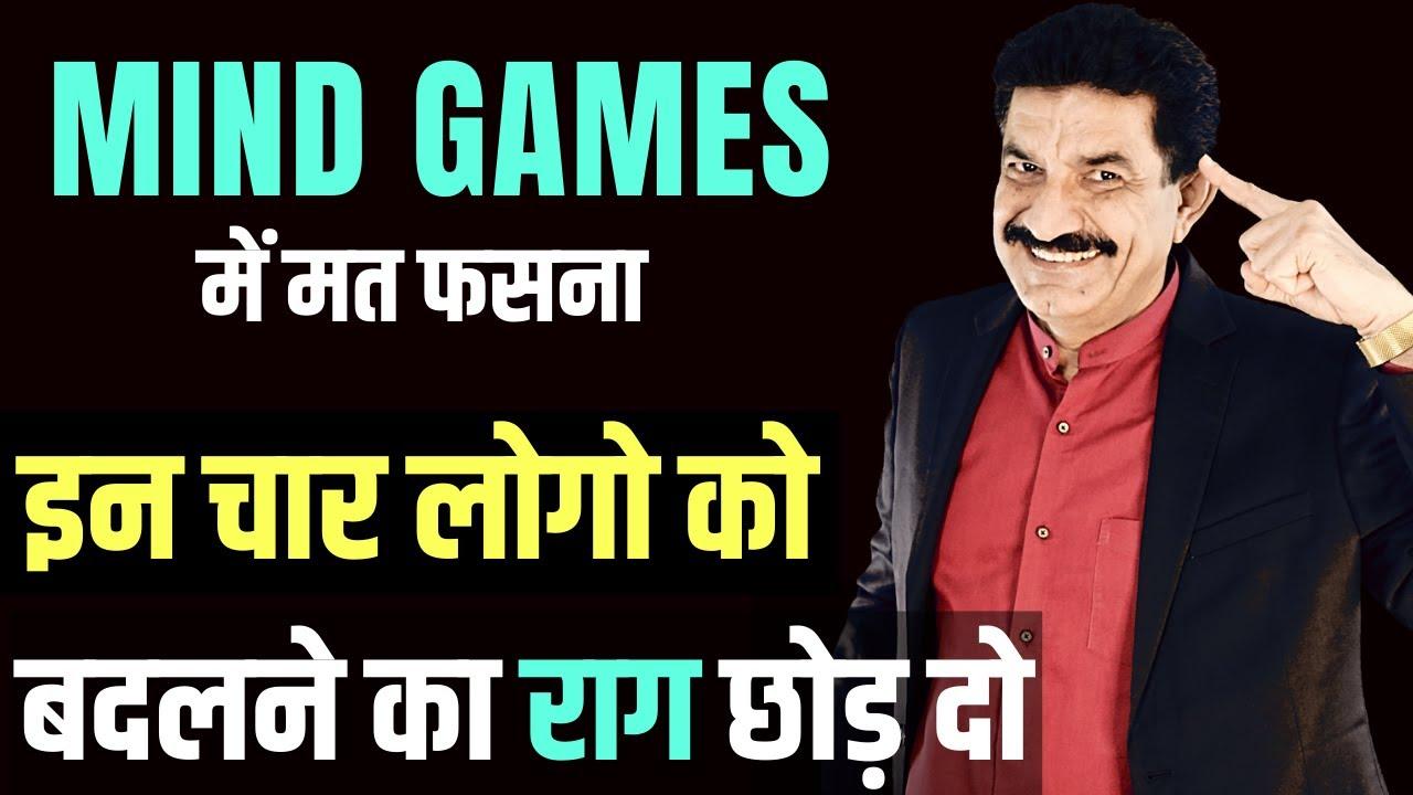 Games People Play [Hindi]: लोग तो बदलेंगे नहीं लेकिन आपको अपने जैसा बना लेगे